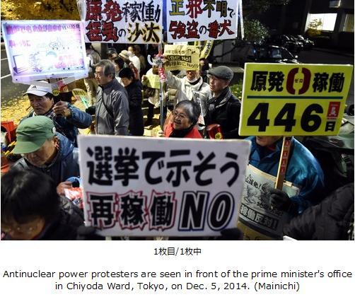 japan nuclear power demo